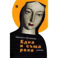 """Татяна Лолова ще чете """"Една и съща река"""" на Здравка Евтимова"""