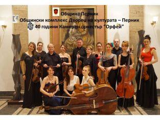 """Камерният оркестър """"Орфей"""" на 40"""