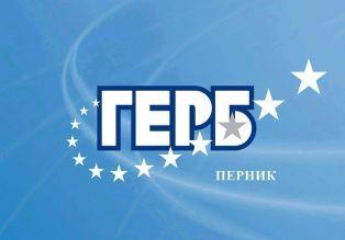 В ГЕРБ Перник започват номинации за народни представители