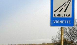 Без винетки по селските пътища