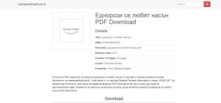 Само в Глашатай: Книга на пернишка поетеса- безплатно в нет-а: кражба или поредната измама