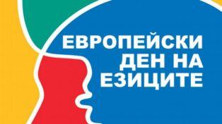 Европейският ден на езиците ще бъде отбелязан в Перник