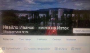 Заявка за втори кметски мандат на Ивайло Иванов в социалната мрежа