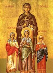 Почитаме Светите мъченици София, Вяра, Надежда и Любов