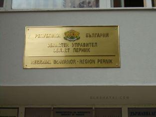Първо в Глашатай: Смениха областният управител на Перник