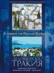 Изложба живопис в памет на Росица Янакиева в Народното събрание