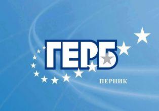 ГЕРБ побеждава в Перник с малко повече от 200 гласа